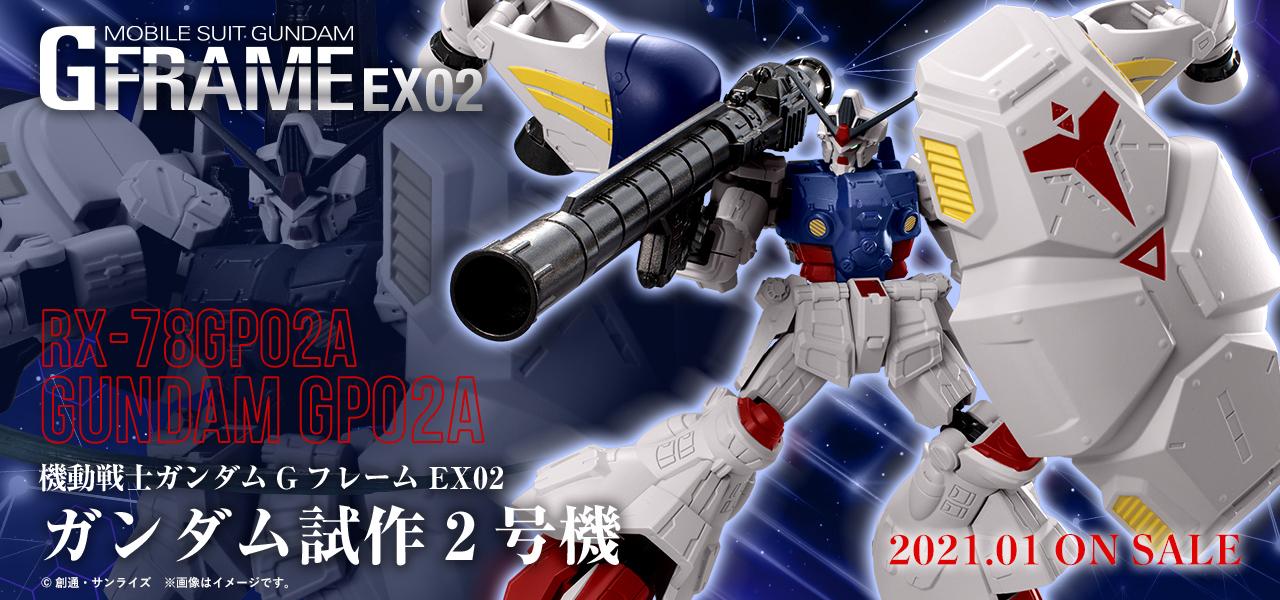 """高达食玩G Frame EX02 RX-78GP02A 高达试作2号机""""酸浆果"""""""