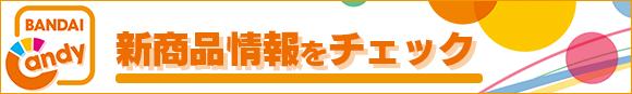 バンダイキャンディ公式サイト