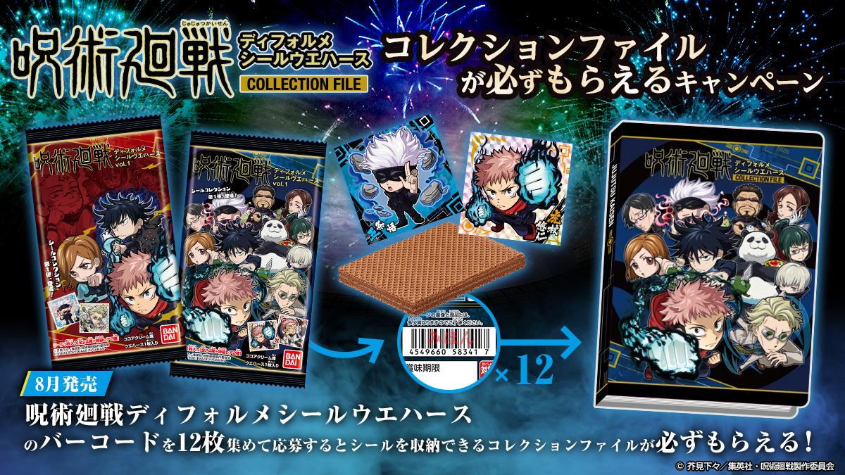 「呪術廻戦デフォルメシールウエハース」のバーコードを12枚集めて応募するとシールを収納できるコレクションファイルを必ずプレゼントキャンペーン