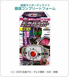 仮面ライダーディケイド (キャラクター)の画像 p1_16
