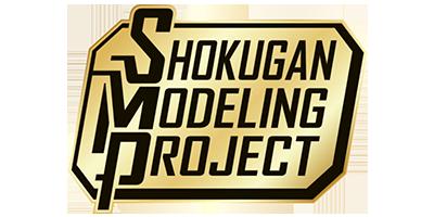 SMP [SHOKUGAN MODELING PROJECT]