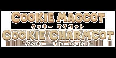 クッキーマグコット/クッキーチャームコット