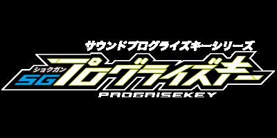 仮面ライダーゼロワン サウンドプログライズキーシリーズ SGプログライズキー