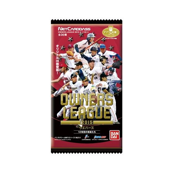 プロ野球 OWNERS LEAGUE 2015 ウエハース ~12球団の精鋭たち~_0