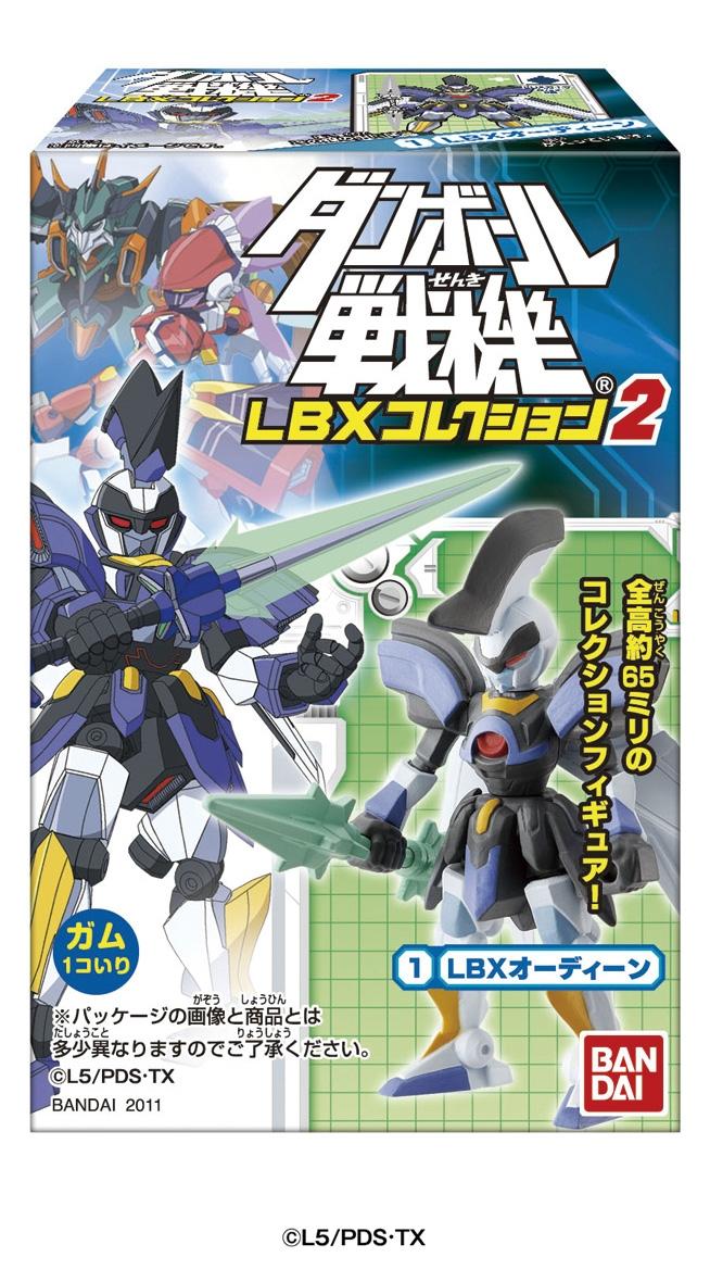ダンボール戦機LBXコレクション2_0
