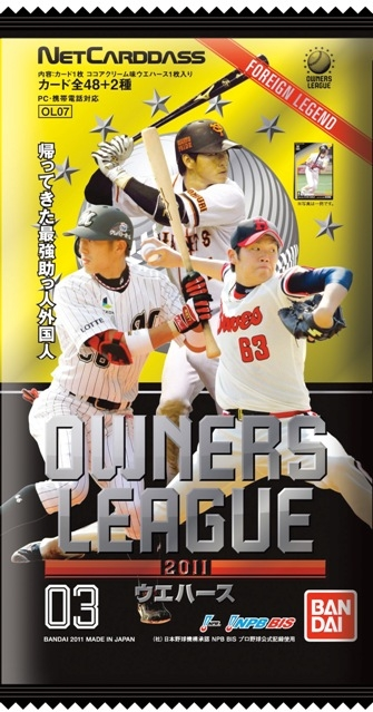 OWNERS LEAGUE2011ウエハース03_0
