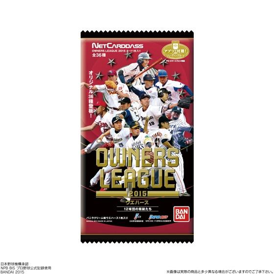 プロ野球 OWNERS LEAGUE 2015 ウエハース ~12球団の精鋭たち~_1
