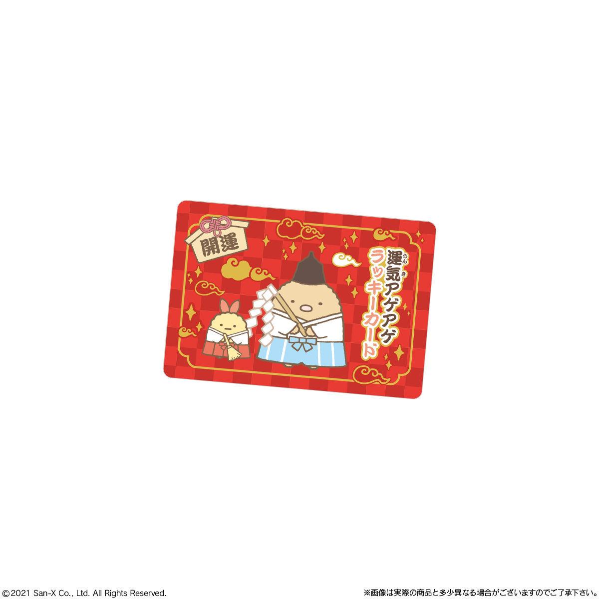 すみっコぐらし コレクションカードグミ4_7