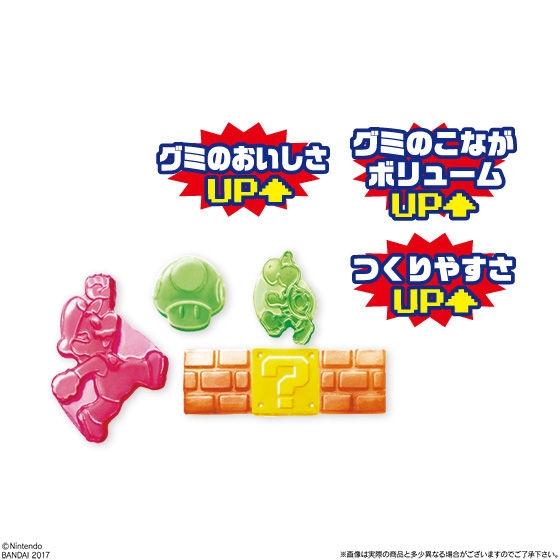 つくるおやつ スーパーマリオメーカーグミ(リニューアル)_2