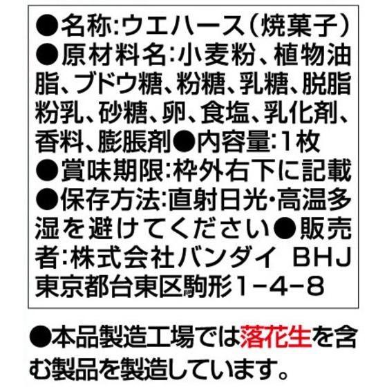 プロ野球 OWNERS LEAGUE 2015 ウエハース ~12球団の精鋭たち~_3