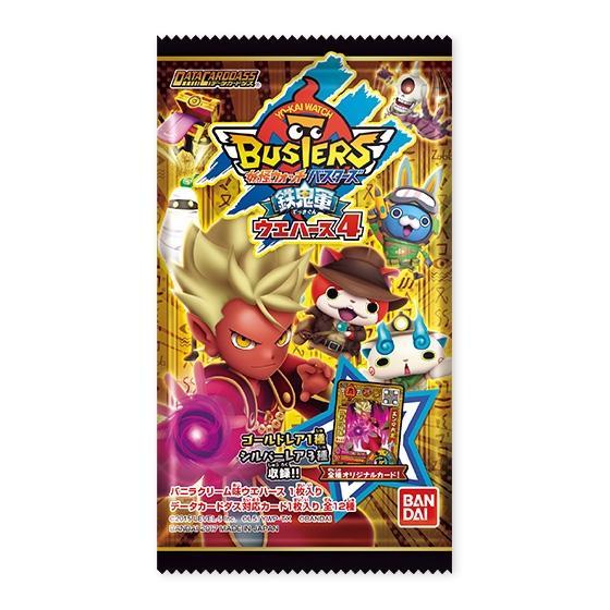 妖怪ウォッチバスターズ 鉄鬼軍ウエハース4発売日2017年5月23日
