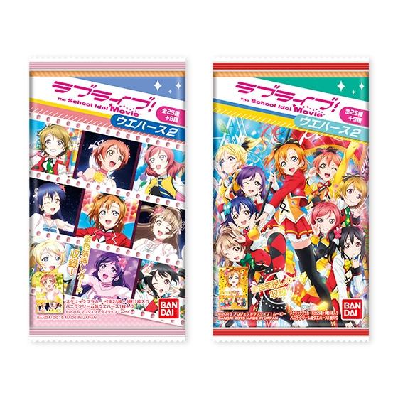 ラブライブ! The School Idol Movie ウエハース 2_0