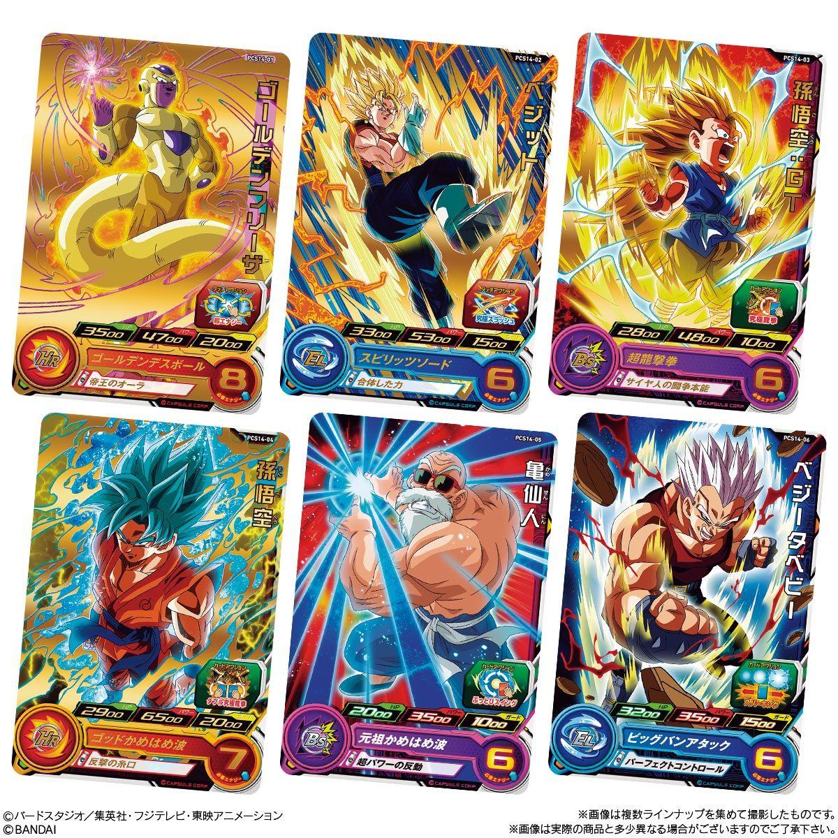 スーパードラゴンボールヒーローズカードグミ14_1