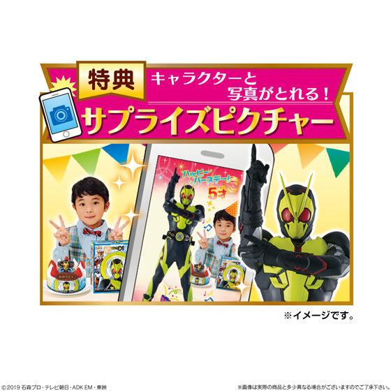 キャラデコお祝いケーキ 仮面ライダーゼロワン_5