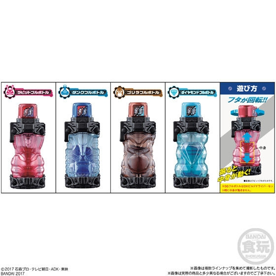 仮面ライダービルド SGフルボトル01_2