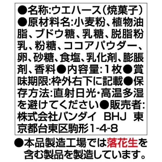 バトルスピリッツ烈火魂ウエハース ~忍風襲来~_3