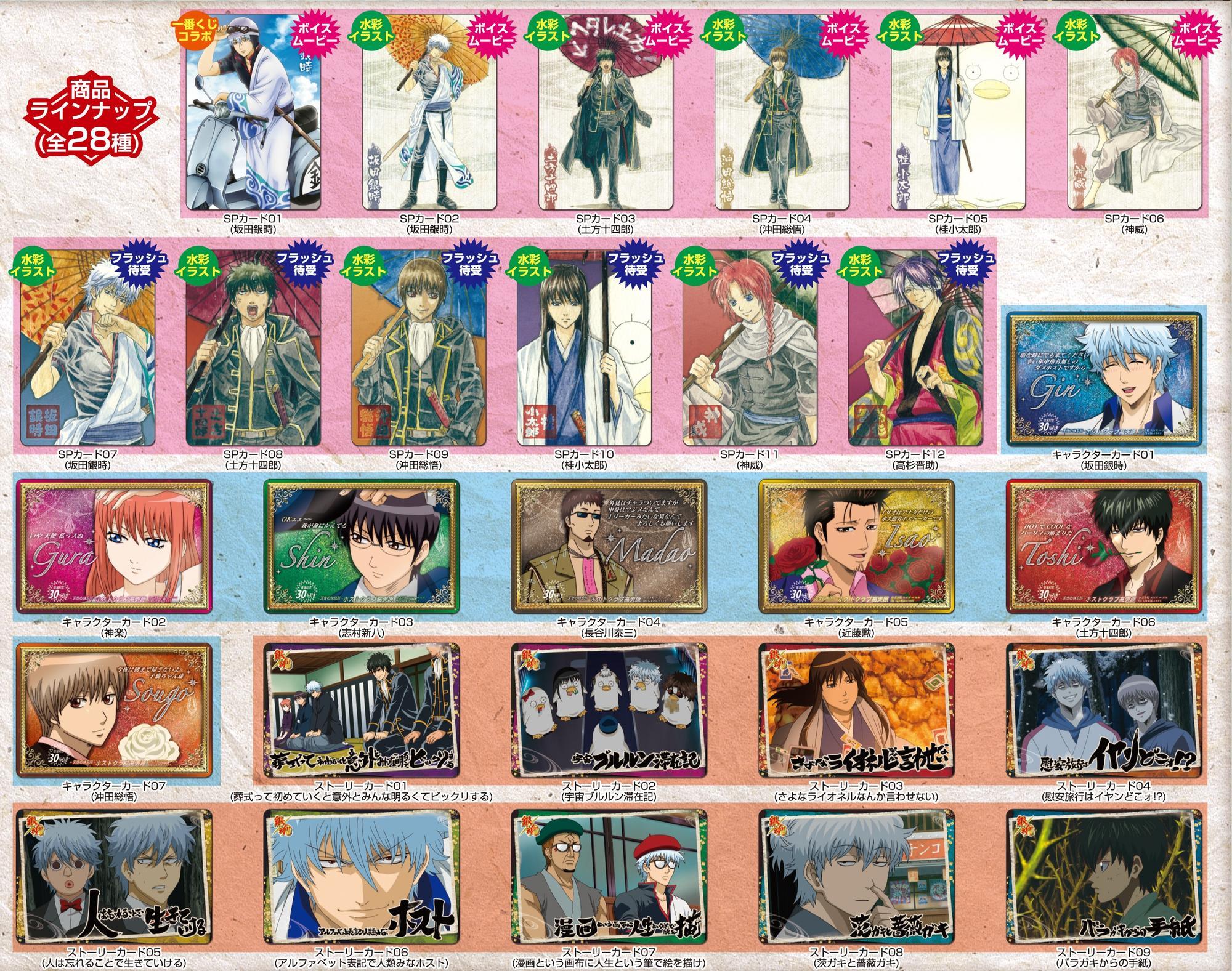 銀魂カードウエハース~アルファベット表記で人類みなホスト~_3