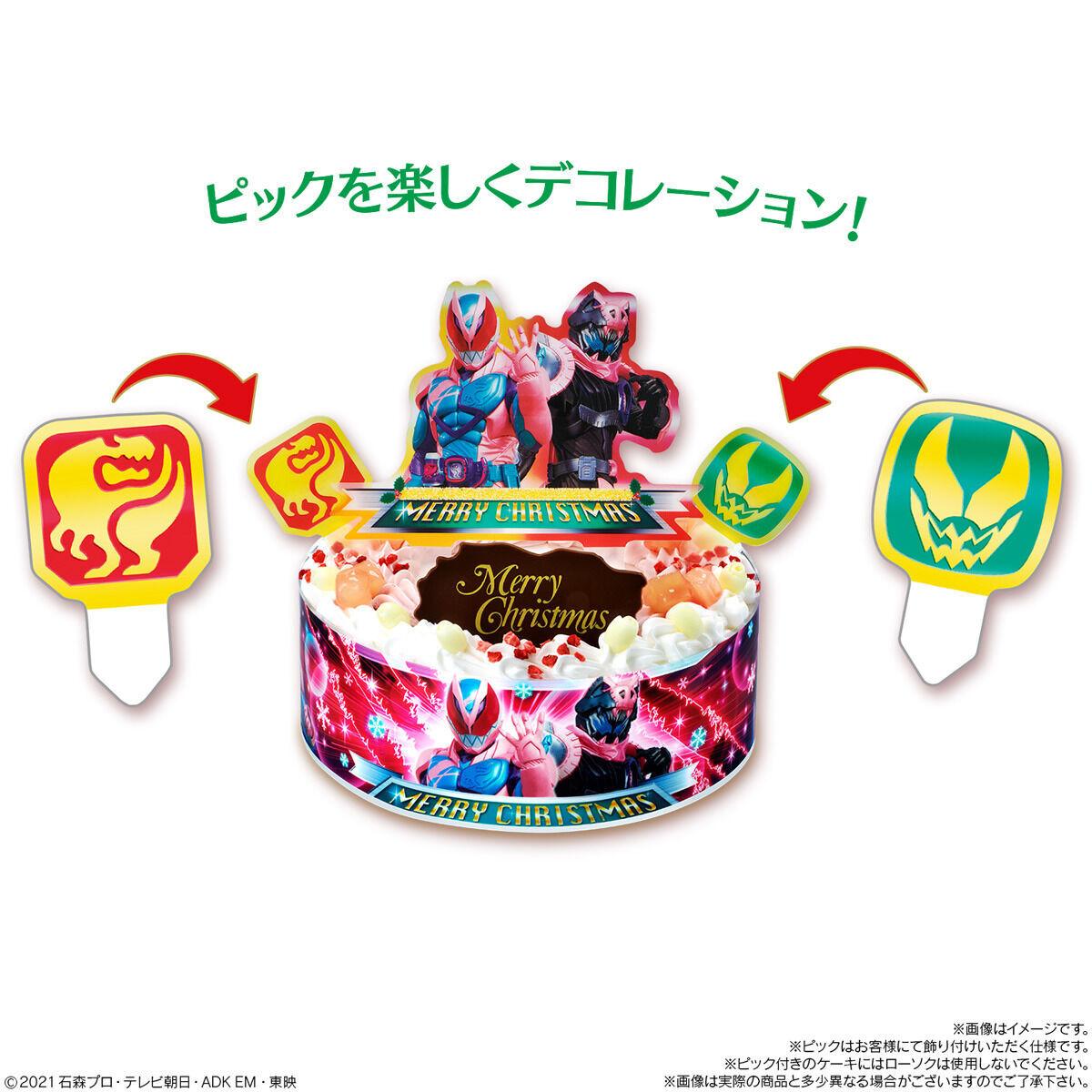 【早期予約キャンペーン】キャラデコクリスマス 仮面ライダーリバイス(5号サイズ)_3