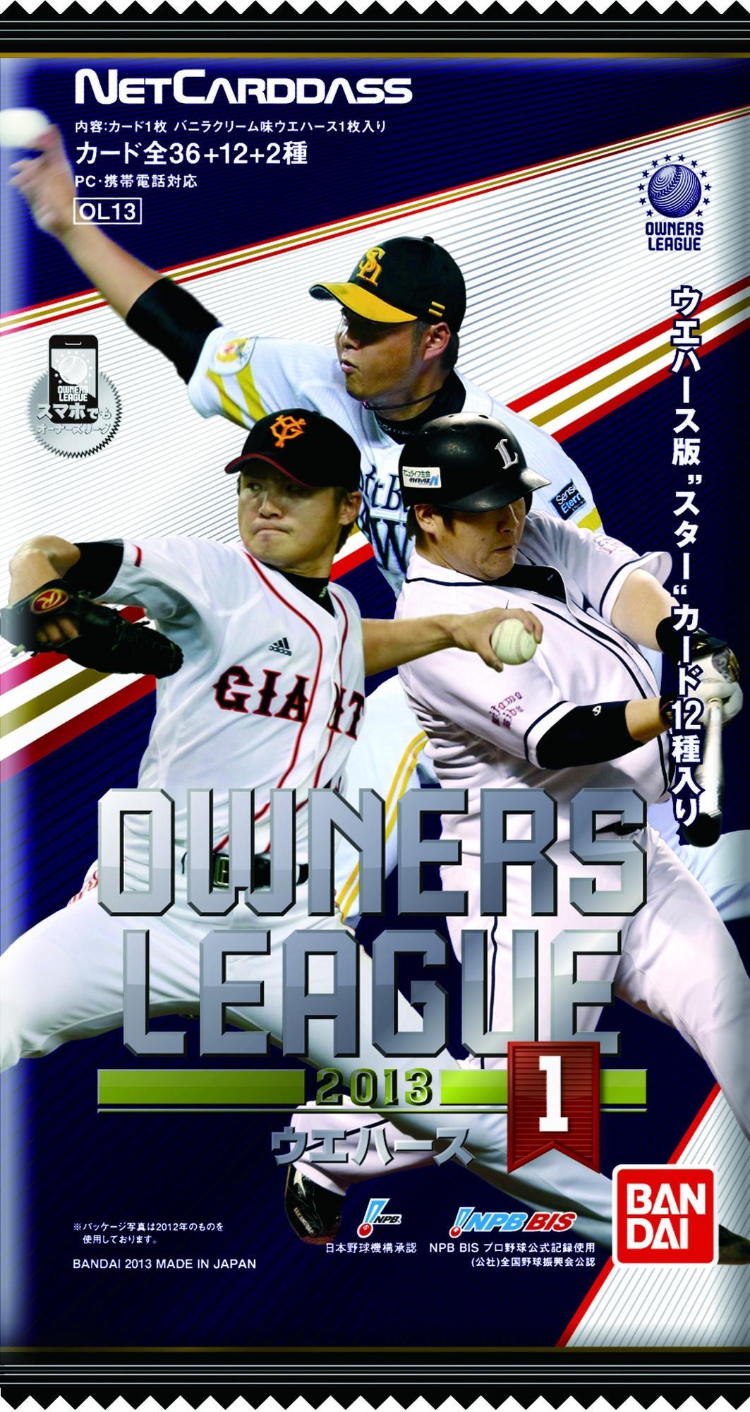 プロ野球 OWNERS LEAGUE 2013 ウエハース 01_0
