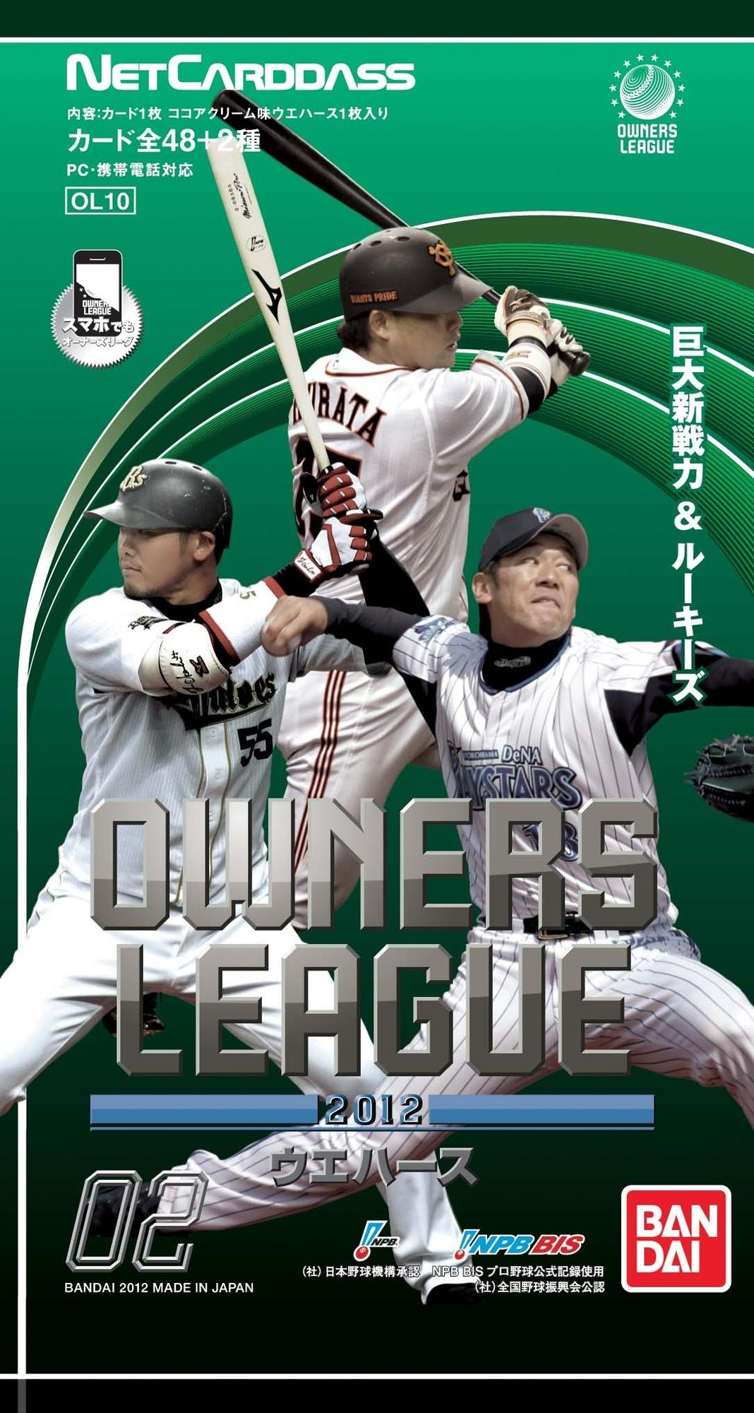 OWNERS LEAGUE 2012ウエハース 02_0