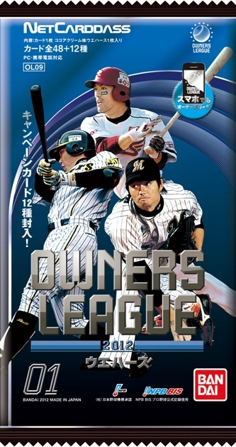 OWNERS LEAGUE 2012ウエハース 01_0