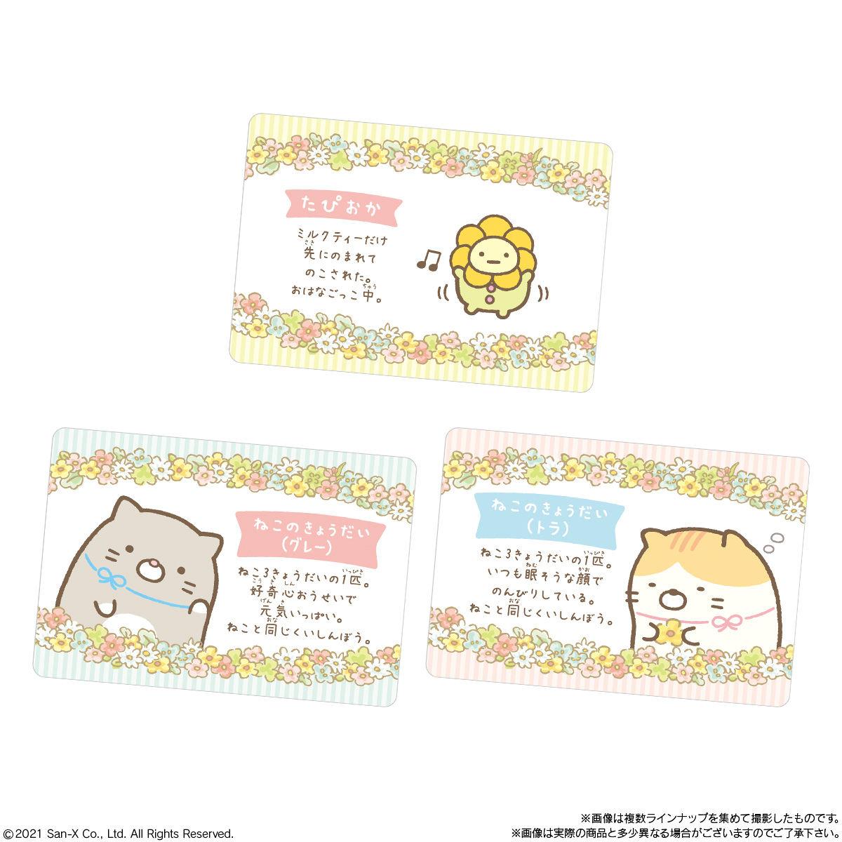 すみっコぐらし コレクションカードグミ4_5