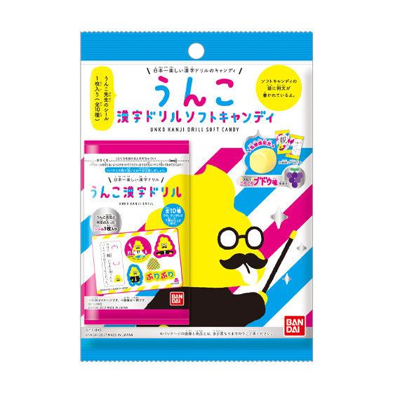 うんこ漢字ドリル ソフトキャンディ_0