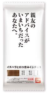 イチハラヒロコ 恋みくじチョコ_0
