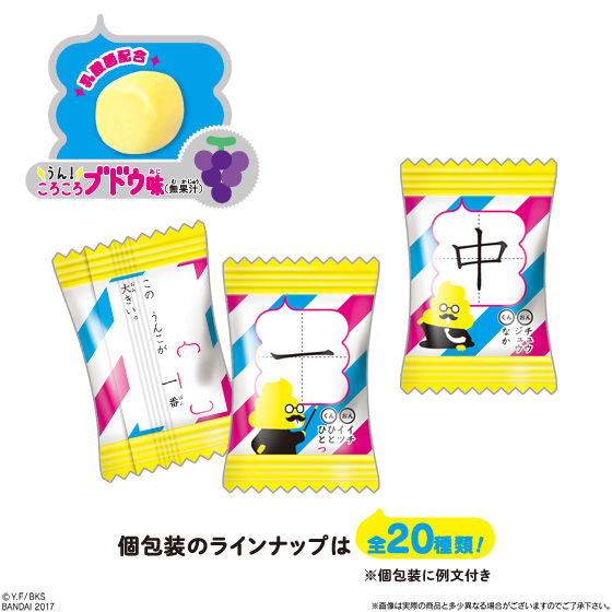うんこ漢字ドリル ソフトキャンディ_1