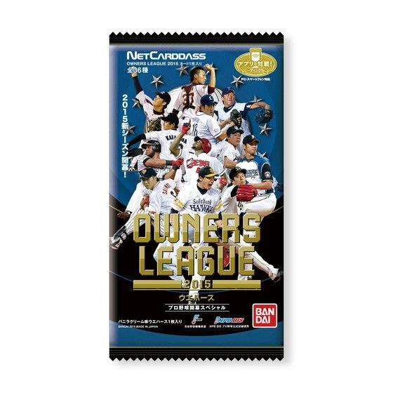 プロ野球 OWNERS LEAGUE 2015 ウエハース ~プロ野球開幕スペシャル~_0