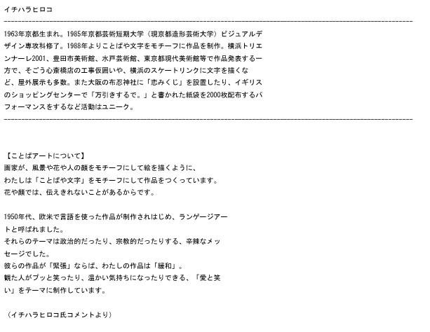 イチハラヒロコ 恋みくじチョコ_1