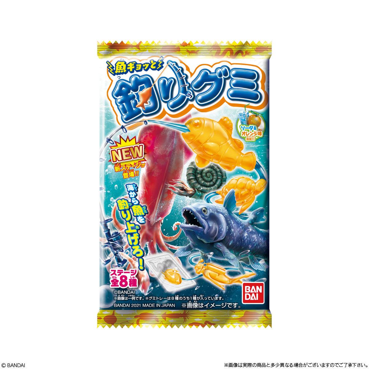 魚ギョッと釣りグミ(2021年6月リニューアル)_5