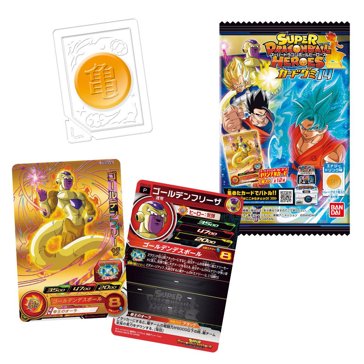 スーパードラゴンボールヒーローズカードグミ14_0