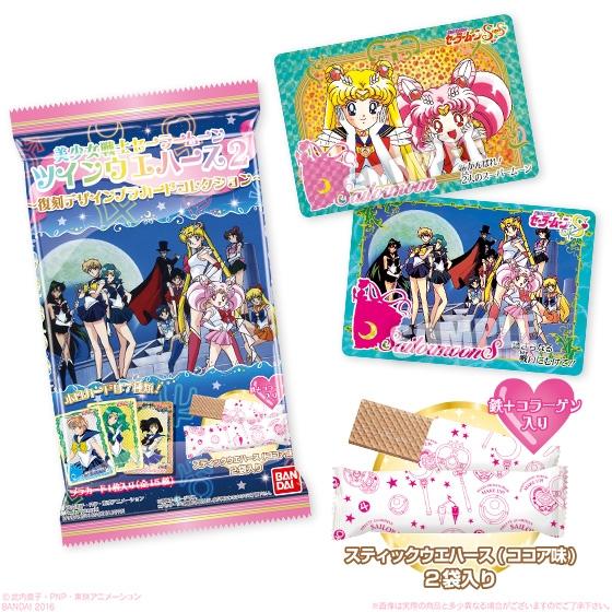 美少女戦士セーラームーン ツインウエハース2 ~復刻デザインプラカードコレクション~_2