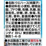 銀魂゜カードウエハース_3