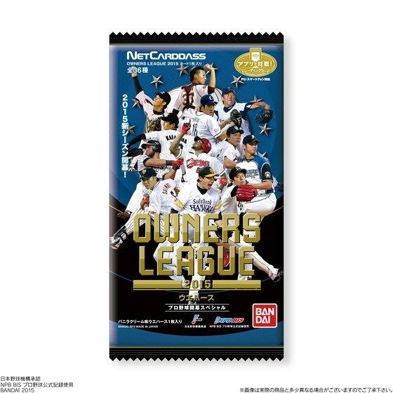 プロ野球 OWNERS LEAGUE 2015 ウエハース ~プロ野球開幕スペシャル~_1