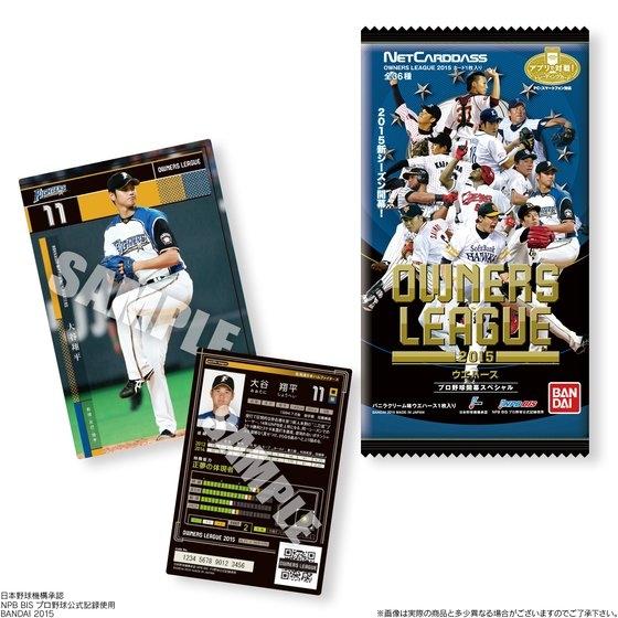 プロ野球 OWNERS LEAGUE 2015 ウエハース ~プロ野球開幕スペシャル~_2