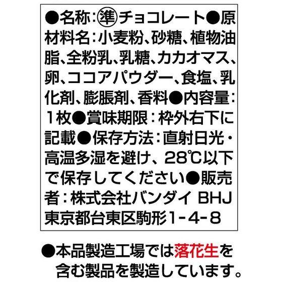 神羅万象チョコ 幻双竜の秘宝 第1弾_2