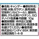 アイカツ!データカードダスグミ~Debut Scene4~_3