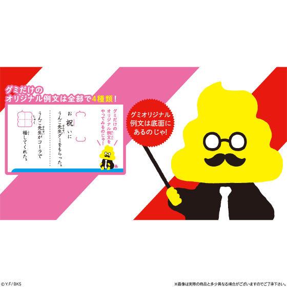 祝 うんこ漢字ドリル グミ_2