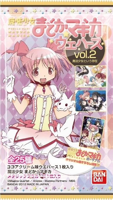 魔法少女まどか☆マギカウエハース vol.2_0