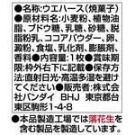 バトルスピリッツ烈火魂(バーニングソウル) ウエハース ~剣技激突~_2