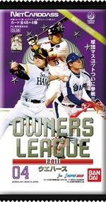OWNERS LEAGUE2011ウエハース 04_0