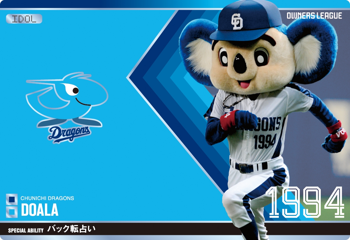 OWNERS LEAGUE2011ウエハース 04_1
