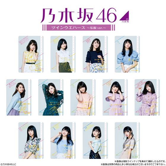 【セブン-イレブン限定】乃木坂46ツインウエハース_4