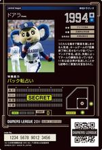 OWNERS LEAGUE2011ウエハース 04_2