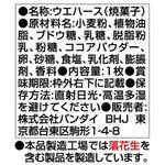 バトルスピリッツ 烈火魂ウエハース_3
