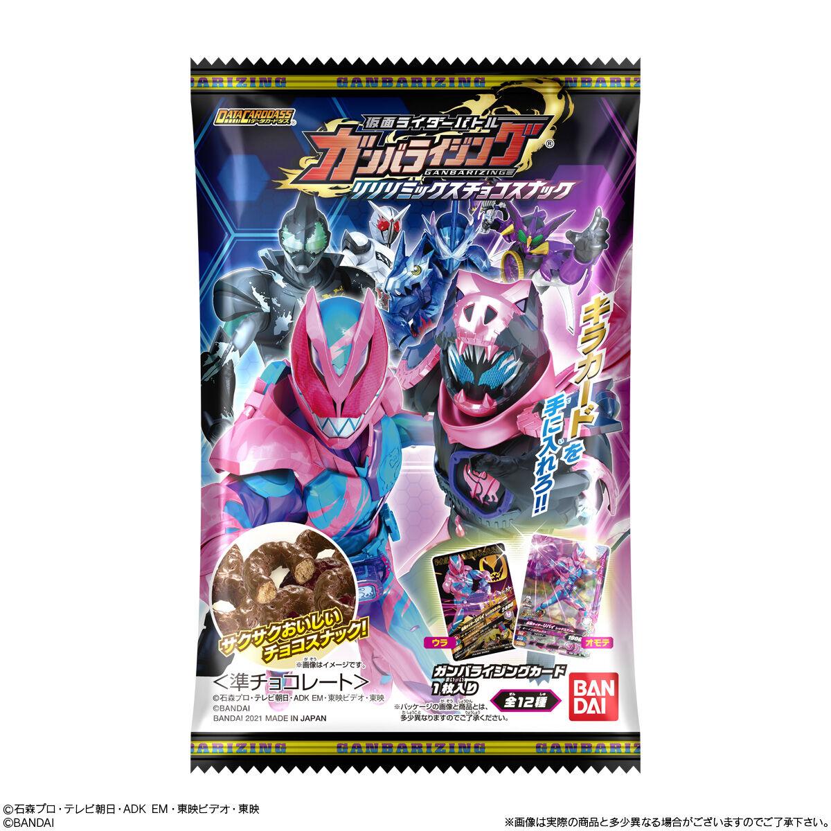 仮面ライダーバトルガンバライジング リリリミックスチョコスナック_4
