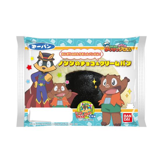 かいけつゾロリ ノシシのチョコ&クリームパン_0