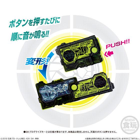 サウンドプログライズキーシリーズ SGプログライズキー01|発売